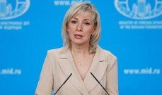 زاخاروفا: نحذر وزيرة الدفاع الألمانية من إختبار قدرات الجيش الروسي
