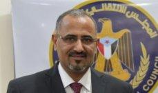 رئيس المجلس الانتقالي الجنوبي باليمن أعلن حالة الطوارئ ورفع درجة الجاهزية القتالية