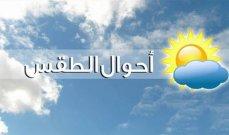 الأرصاد الجوية: الطقس المتوقَع غدا غائم جزئيا ودرجات الحرارة تنخفض تدريجيا على الجبال وبالداخل
