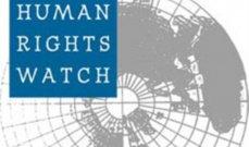 رايتس ووتش: قرارات الرئيس التونسي تمثل تهديدا للتقدم على صعيد الديمقراطية