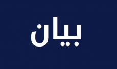 مجموعة الدعم الدولية من اجل لبنان ترحب بتشكيل الحكومة: نقف الى جانب لبنان وشعبه