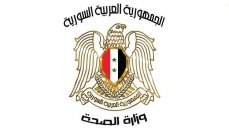 الصحة السورية: تسجيل 15 وفاة و397 إصابة جديدة بـ
