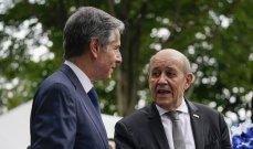 الخارجية الفرنسية: لودريان أكد لبلينكن أن تجاوز أزمة الغواصات سيتطلب