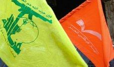 مصادر مطلعة على موقف حزب الله للشرق الأوسط: الحزب يتفهم أن هناك حسابات انتخابية للتيار الوطني الحر