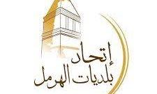 إتحادات بلديات الهرمل: تحديد تسعيرة الإشتراك الشهري لشهر تشرين أول بـ100 ألف ليرة للأمبير الواحد