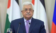 عباس: جاهزون لإجراء الانتخابات ولن نسمح بالالتفاف على حقوقنا