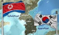 حكومة كوريا الجنوبية: استعادة خطوط الاتصال بين الكوريتين بسرعة