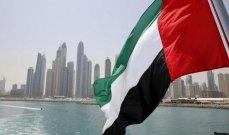 حكومة الإمارات أعلنت عن تعديلات وزارية