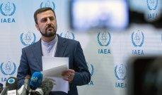 مندوب إيران بالطاقة الذرية: تقرير الوكالة بشأن برنامجنا النووي غير مهني ووهمي ومضل