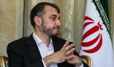 خارجية إيران: زيارة عبداللهيان لبيروت ستحصل بأقرب فرصة إلا أنه لم يتم التخطيط لها خلال عودته من نيويورك