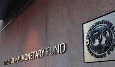 المفاوضات مع صندوق النقد ستسأنف وفق اي رقم خسائر وكيف ستوزع؟!