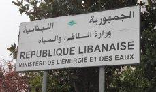 مصادر وزارة الطاقة للـLBCI: شحنة الفيول أويل الثانية وهي نحو 30 ألف طن ستصل إلى المياه اللبنانية في 29 الحالي
