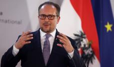 وزير خارجية النمسا: الإشارات التي نراها من الإدارة الإيرانية الجديدة غير مشجعة