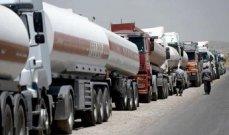 القناة 12 العبرية: إسرائيل اتخذت قرارا بعدم الإضرار بقوافل النفط الإيرانية في لبنان