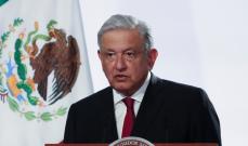 رئيس المكسيك: لا نريد أن تصبح بلادنا مخيما للمهاجرين