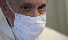 نقل البابا فرنسيس بشكل عاجل الى المستشفى بسبب التهاب في القولون