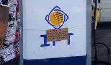 النشرة: قوى الأمن ختمت بالشمع الأحمر محطة محروقات بمرج زبدين بالنبطية للمرة الثانية خلال شهر