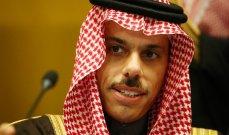 وزير الخارجية السعودي: لن نتردد في الرد على أي إستهدافات حوثية