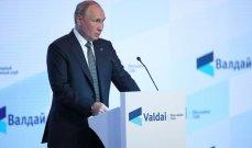 بوتين: روسيا تمتلك صور الأقمار الصناعية المتعلقة بانفجار المرفأ وتدرس إمكانية المساعدة في التحقيق