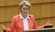 رئيسة المفوضية الأوروبية: معاملة فرنسا في صفقة الغواصات مع أستراليا غير مقبولة