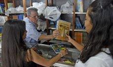 لائحة أسعار الكتب المدرسية قد تصل الى مليوني ليرة للطالب!