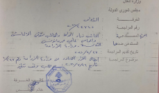 الحواط والدكاش طعنا بقرار وزارة الصناعة بوضع اليد على عقار في العاقورة