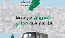 مؤسسة فارس فتوحي أطلقت مشروع النقل المشترك شبه المجاني في مختلف المناطق الكسروانية