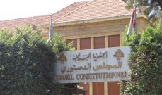 ثلاث مهل على المجلس الدستوري أن يسرعها تفادياً للعتمة
