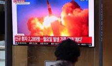 كوريا الشمالية تجري اختباراً لصاروخ جديد يفوق سرعة الصوت