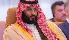 ولي العهد السعودي أطلق إستراتيجية