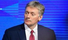 بيسكوف: روسيا بلد قوي يبحث عن شركاء في الاتحاد الأوروبي ولا يشكل تهديدا لأحد
