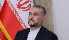 وزير الخارجية الإيرانية دعا المجتمع الدولي إلى اتخاذ إجراءات ضد الأحادية