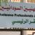 تجمع المهنيين السودانيين: حماية الانتقال تستلزم عدم العودة للشراكة مع المجلس العسكري