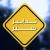 قوى الأمن: تدابير سير بتاريخ اليوم 6-10-2021 داخل نفق سليم سلام