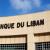 مصرف لبنان: حجم التداول على منصة Sayrafa بلغ اليوم 900 ألف دولار بمعدل 14300 ليرة