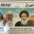 وزارة الاتصالات العراقية أعلنت عن إصدار طوابع تحمل صور البابا والسيستاني