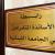 متفرغو الجامعة اللبنانية: لا عودة إلى التدريس إلا بعد نيل المطالب حرصًا على جامعتنا ومستقبل طلابنا