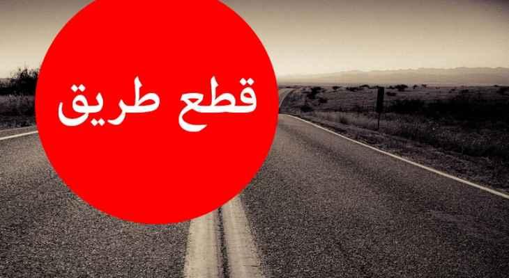 قطع طريق مرجعيون بنت جبيل عند نقطة تل نحاس بالاطارات المشتعلة