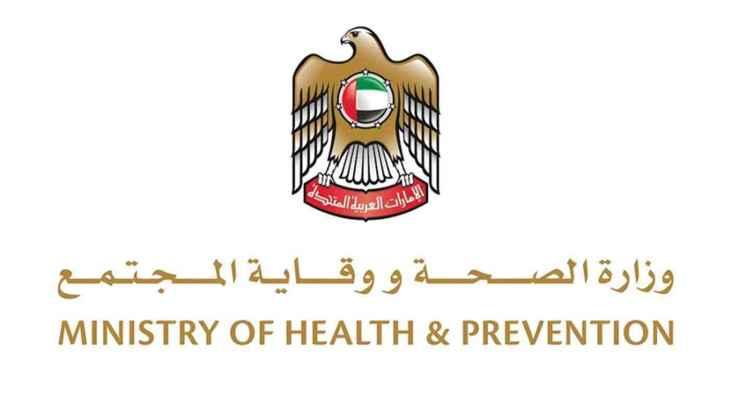 """تسجيل 3 وفيات و1506 إصابات جديدة بـ""""كورونا"""" في الإمارات و1484 حالة شفاء"""