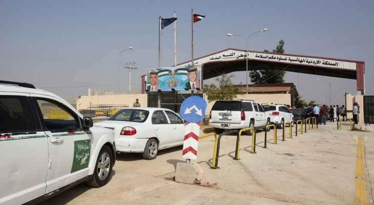 الداخلية الأردنية: إغلاق مركز جابر نصيب الحدودي مع سوريا موقتا نتيجة الاوضاع الأمنية