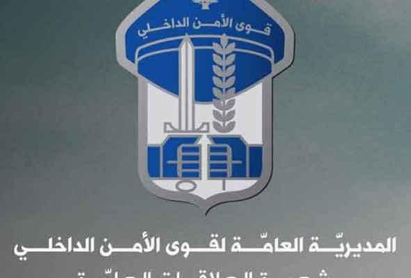 قوى الأمن: تدابير سير في مدينة جزين غدا