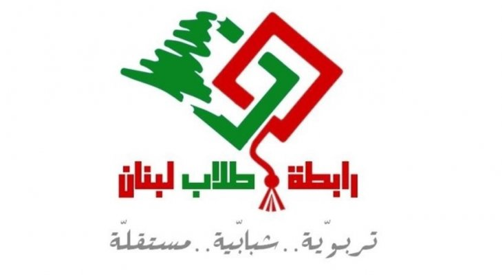 رابطة طلاب لبنان: من الظلم إجراء الامتحانات الرسمية بظل هذه الظروف الجبارة