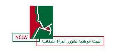 """الهيئة الوطنية لشؤون المرأة اللبنانية تطلق برنامج """"شبكة تواصل نسائية للبلديات"""""""