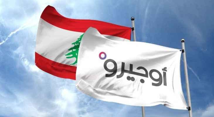 أوجيرو: توقف خدمة الانترنت في المنطقة التابعة لسنترال راس بيروت