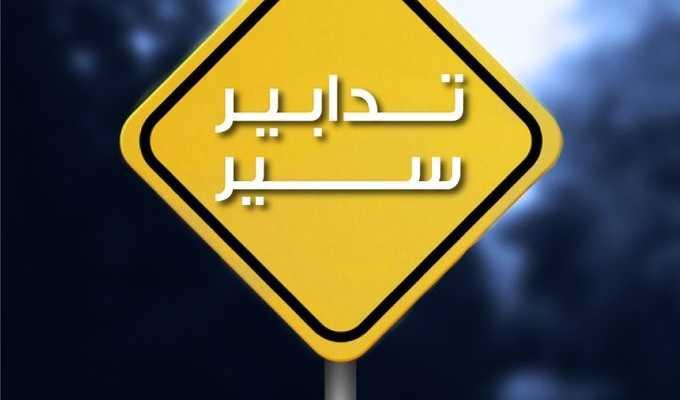 قوى الأمن: منع المرور من جسر المرامل بالأوزاعي وصولا لمفرق ملعب العهد حتى صباح الإثنين