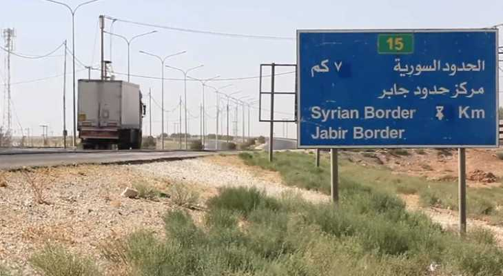 الأردن يعيد تشغيل مركز حدودي مع سوريا