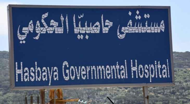 الاطباء بمستشفى حاصبيا الحكومي: لتأمينسلفة مالية طارئة بقيمة لا تقل عن 3 مليارات ليرة
