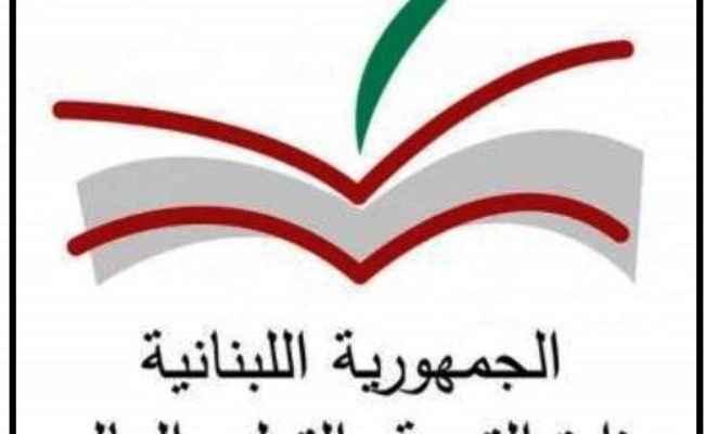 وزارة التربية: إلغاء الشهادة المتوسطة لهذا العام