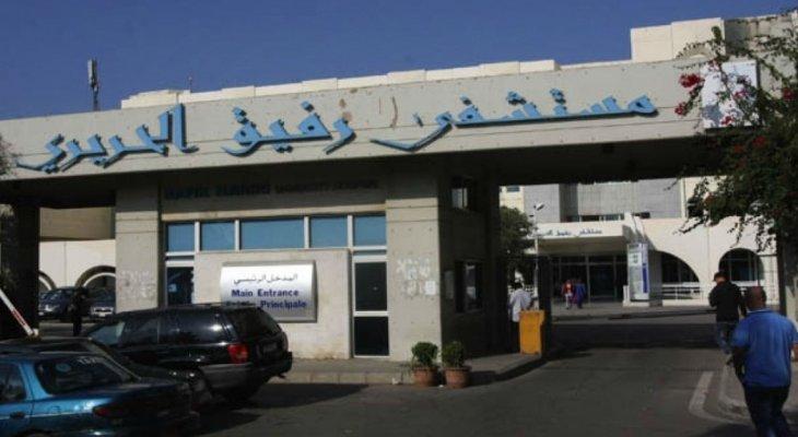 """مستشفى بيروت الحكومي: 32 إصابة جديدة بـ""""كورونا"""" و8 حالات حرجة ولا وفيات"""