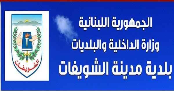 بلدية الشويفات: الإتجاه الصحيح يبدأ بوضع اليد على المازوت المخزن